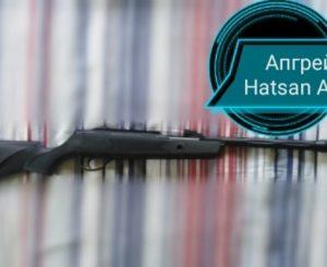 Апгрейд Hatsan Alpha